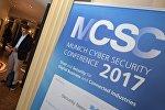 Подготовка к Мюнхенской международной конференции по безопасности
