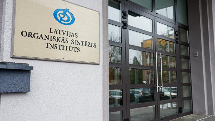 Латвийский институт органического синтеза