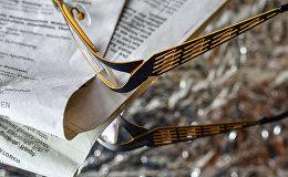 Brilles un avīze