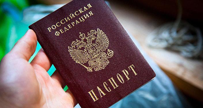 Krievijas pilsoņa pase