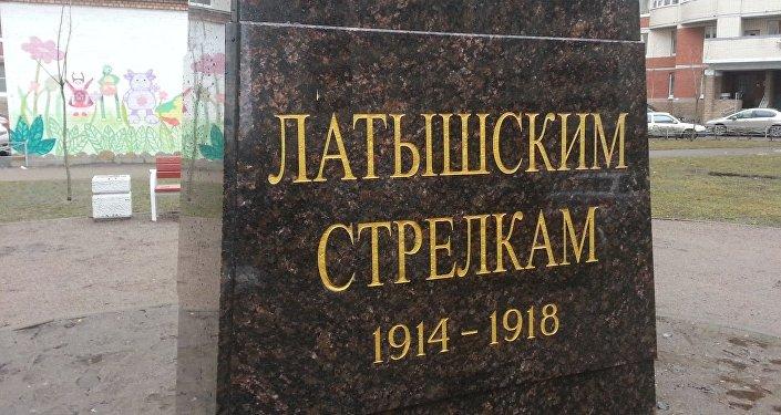 Все надписи только на русском языке, хотя стрелки латышские