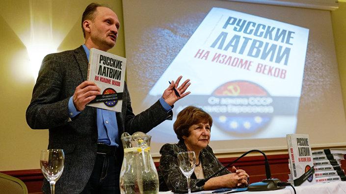 Татьяна Жданок и Мирослав Митрофанов на презентации своей книги Русские Латвии на изломе веков