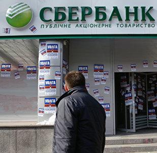Акция украинских националистов за закрытие российских банков в Киеве