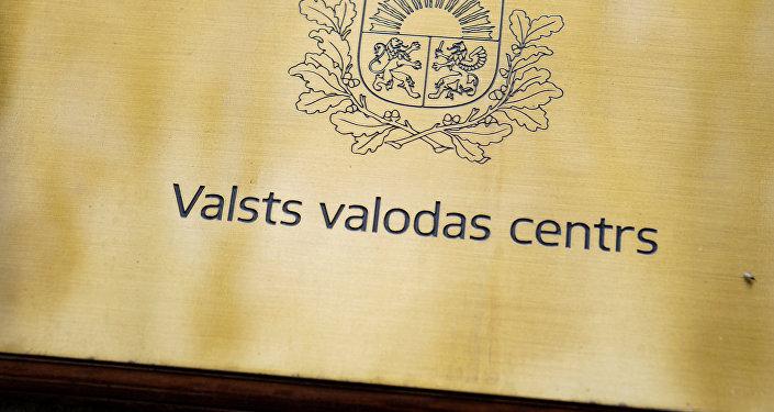 Центр государственного языка