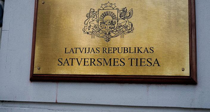 Конституционный суд Латвии