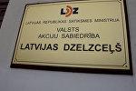 Государственное акционерное общество Latvijas dzelzceļš