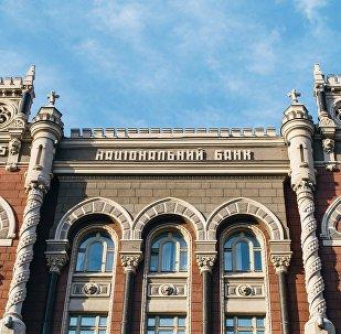 Ukrainas Nacionālās bankas ēka Kijevā