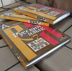 Партия российских учебников по русскому языку, архивное фото