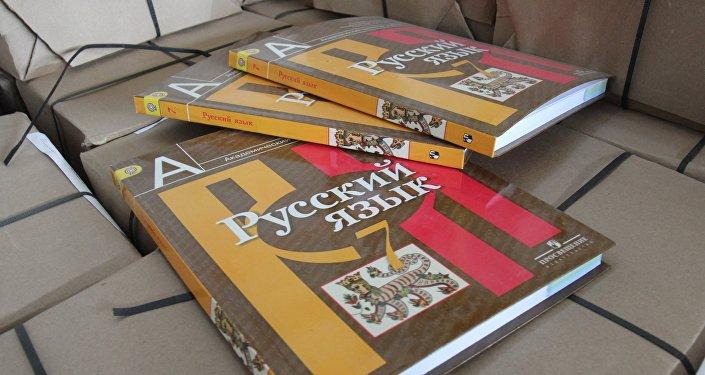 Krievijā izdotas krievu valodas mācību grāmatas 7. klasei