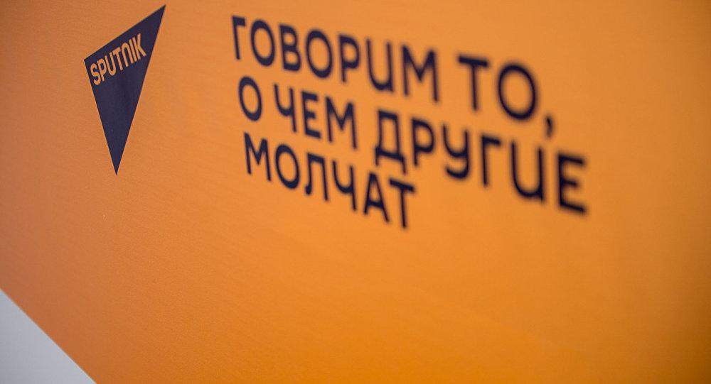 Минюст США обязал партнера Sputnik зарегистрироваться иноагентом