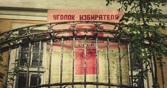 Выборы в Верховный Совет, плакат времён СССР