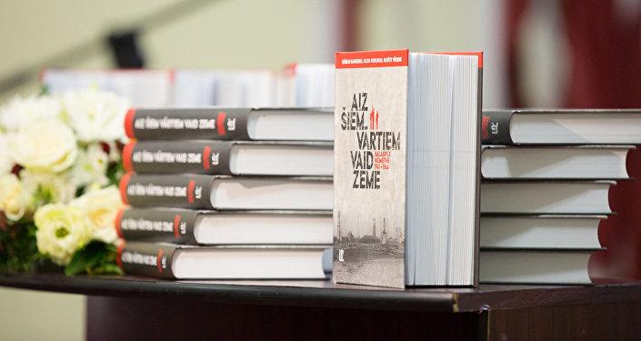 Книга За этими воротами стонет земля: Саласпилсский лагерь 1941-1944