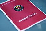 Доклад Полиции Безопасности Латвии