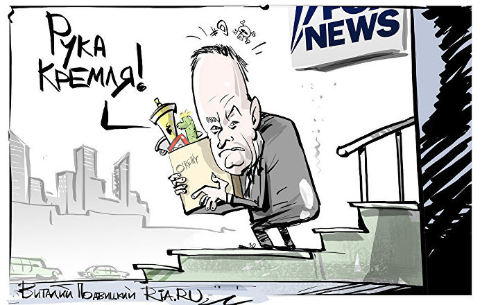 Известного телеведущего Билла О'Рейли, который прославился оскорблениями в адрес российского президента Владимира Путина, уволили с телеканала Fox News после обвинений в домогательстве.