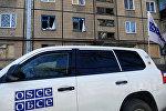 Автомобиль представителей ОБСЕ у жилого дома в Донецке