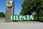 Стелла Лиепая на въезде в город