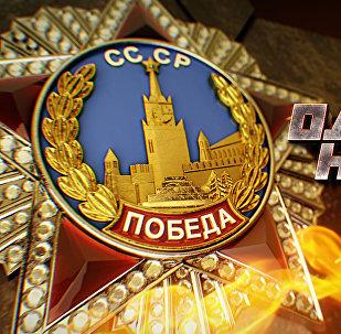Uzvaras diena. logotips ar uzrakstu Viena visiem
