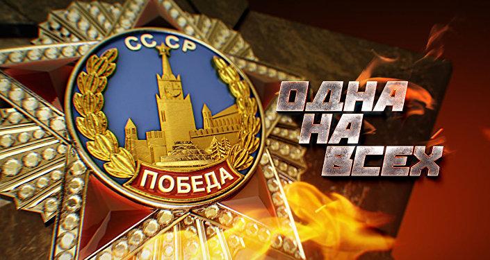 День Победы, лого с огнем и надписью: Одна на всех