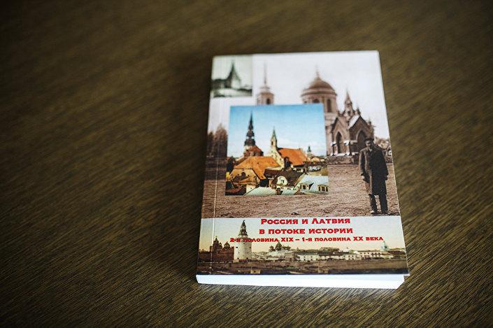 """Attēlu rezultāti vaicājumam """"Сборник статей """"Россия и Латвия"""""""""""