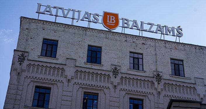 Фасад и логотип здания завода производства алкогольной продукции Латвияс Бальзамс