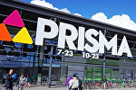 Логотип финской сети гипермаркетов Prisma