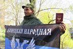 Айо Бенес получил паспорт ДНР