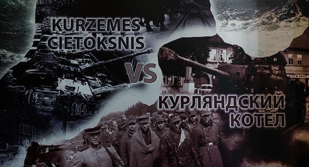 Историческая конференция - Курляндская крепость или Курляндский котел