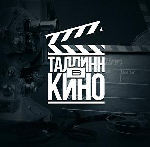 Таллинн в кино. 1991 — 2015