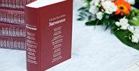 Сатверсме (Конституция) Латвийской Республики