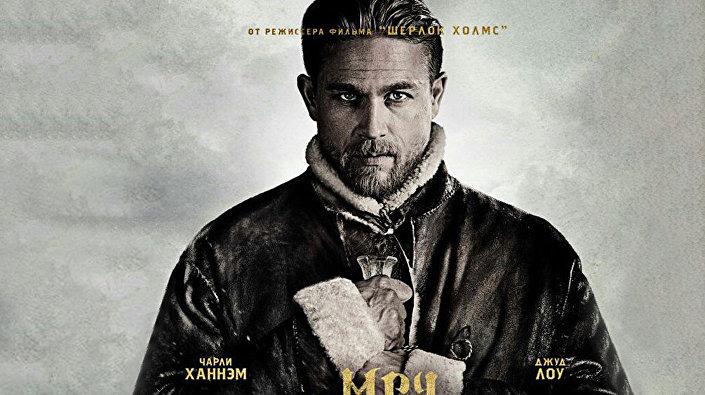 Плакат к фильму Гая Ричи Меч короля Артура