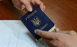 Ukainas pilsoņa pase