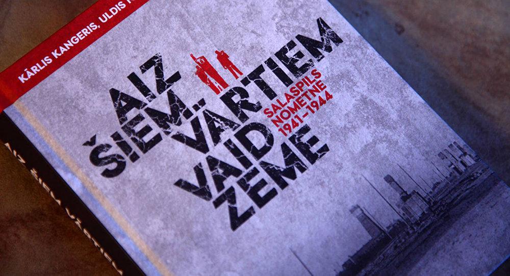 Latviešu vēsturnieku grāmata Aiz šiem vārtiem vaid zeme. Salaspils nometne: 1941-1944