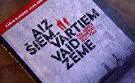 Книга латышских историков За этими воротами стонет земля. Саласпилсский лагерь: 1941-1944