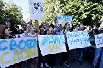 Акция протеста против закрытия социальных сетей на Украине, архивное фото