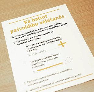 Голосование на выборах в местные самоуправления