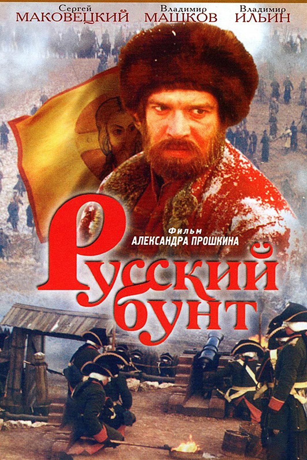 Постер к фильму Русский бунт