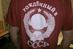 Майка с гербом СССР, архивное фото