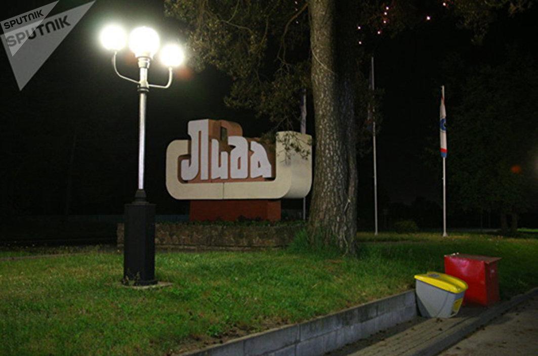 Добро пожаловать в Лиду