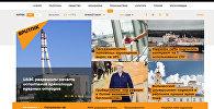 Принтскрин сайта Sputnik Литва