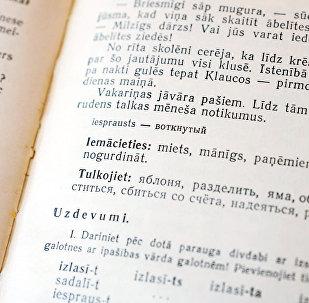 Страницы учебника латышского языка