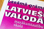 Учебник латышского языка