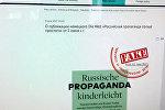 Антифейковый проект сайта МИД РФ на компьютере