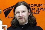 Философ Алексей Дзермант