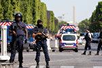 Французские полицейские в оцеплении на Елисейских полях после инцидента в Париже