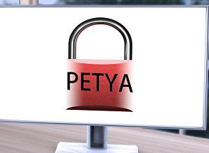 Вирус - вымогатель Петя (Petya)