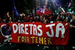 Акции протеста против президента Бразилии Мишела Темера