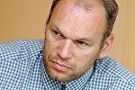 Латвийский политический обозреватель Кристианс Розенвалдс