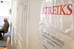 Забастовка семейных врачей - Рижская поликлиника