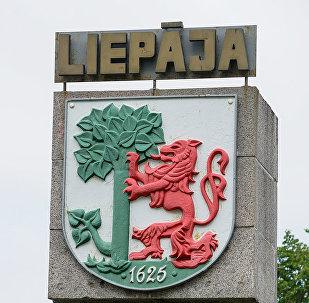 Город Лиепая
