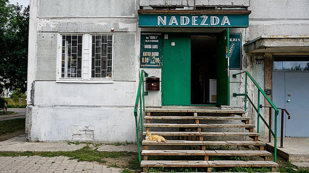 Veikals Nadežda Pāvilostas ielas pagalmā
